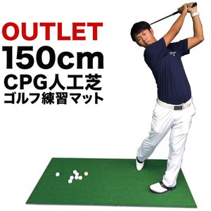 [訳ありアウトレット]ゴルフ・アプローチ練習&スタンスマット・CPGショットマット90cm×140cm[高密度人工芝]【ゴルフ練習用マット・ゴルフマット】|progolf