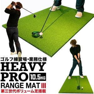 業務仕様 高重量10kg ショットマット HEAVY PRO ヘビープロレンジマット150cm×100cm ゴムティー2個(LL&L)付き ゴルフマット・ショットマット・人工芝 progolf
