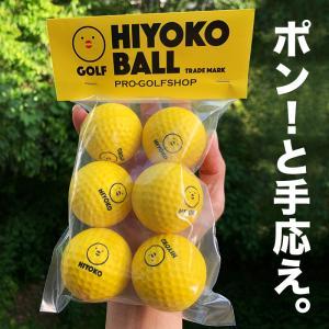 室内ゴルフ練習ボール「HIYOKOボール」6球(1パック)【最大飛距離50m】