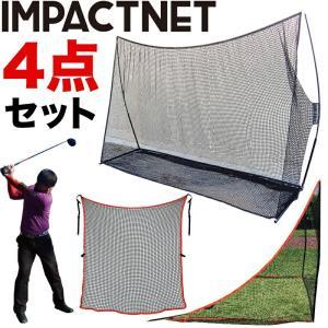ゴルフネット  インパクトネット3mタイプ・4点フルセット(サポートネット&サイドネット左右2枚組付...