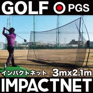 ゴルフネット インパクトネット IMPACTNET 3mタイプ ゴルフ 練習