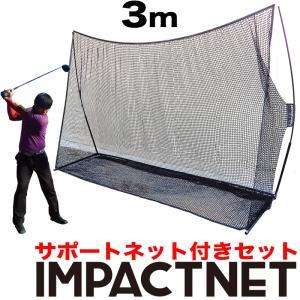 ゴルフネット インパクトネット 3mタイプ+サポートネット同梱  お得なセット商品  高グレード  ...