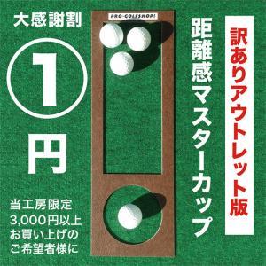 [訳ありアウトレット]距離感マスターカップ  大感謝割 1円 (ご購入条件あり:商品説明をお読みください)|progolf