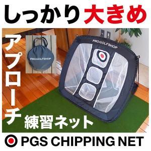 アプローチ 練習ネット PGSチッピングネット ゴルフ 練習|progolf