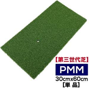 高密度ゴルフマット PMM30cmx60cm 単品 業務用 高品質 人工芝 マット progolf