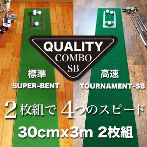 パターマット工房 クオリティ・コンボ(2枚組)30cm×3m(距離感マスターカップ・まっすぐぱっと付き) パット 練習 日本製|progolf