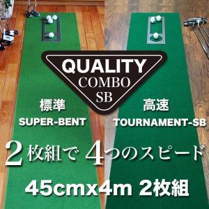 パターマット工房 クオリティ・コンボ(2枚組)45cm×4m(距離感マスターカップ・まっすぐぱっと付き) パット 練習 日本製|progolf