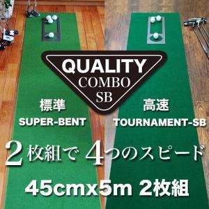 パターマット工房 クオリティ・コンボ(2枚組)45cm×5m(距離感マスターカップ・まっすぐぱっと付き) パット 練習 日本製|progolf