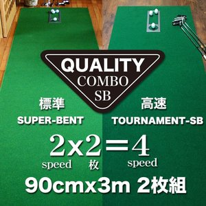 パターマット工房 クオリティ・コンボ(2枚組)90cm×3m(距離感マスターカップ・まっすぐぱっと付き) パット 練習 日本製 progolf