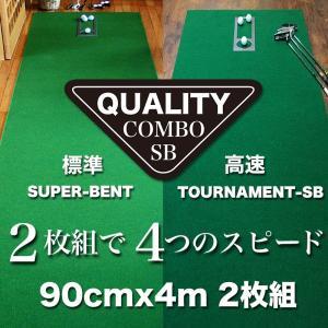 パターマット工房 クオリティ・コンボ(2枚組)90cm×4m(距離感マスターカップ・まっすぐぱっと付き) パット 練習 日本製|progolf