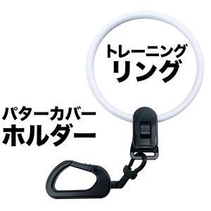 パターカバーホルダー&トレーニングリングのセット商品|progolf