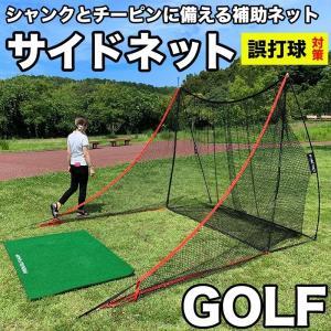 サイドネット 左右両用  1枚入(固定ペグ2本付き) ゴルフネット ミスショット 対策 シャンク チーピン progolf