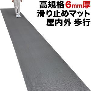 歩行 滑り止めマット スタッドレスマット 90cm×6m(グレー)(原反ロール)高規格6mm厚 ゴム...