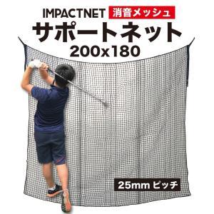 【サポートネット 200cm×180cm】 ゴルフネットの上にサポートネットを取り付け打球面を二重に...