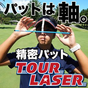 ツアーレーザー(パット調整器具・パット練習器具・ゴルフ練習)【パターマット工房PROゴルフショップ】 日本製 progolf