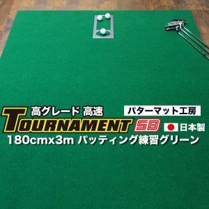 パターマット 184cm×3m TOURNAMENT-SB(トーナメントSB)(高速 高グレード)(事業所宛配送限定) (距離感マスターカップ付き)日本製 パット 練習|progolf