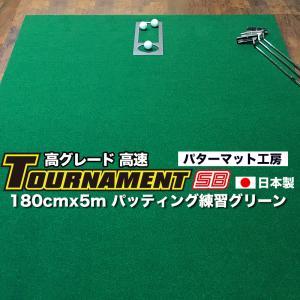 パターマット 184cm×5m TOURNAMENT-SB(トーナメントSB)(高速 高グレード)(事業所宛配送限定) (距離感マスターカップ付き)日本製 パット 練習|progolf