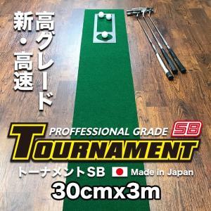 パターマット工房 30cm×3m TOURNAMENT-SB(トーナメントSB) 高速 高グレード  距離感マスターカップ付き 日本製 パット 練習|progolf