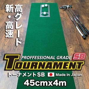 パターマット工房 45cm×4m TOURNAMENT-SB(トーナメントSB) 高速 高グレード  距離感マスターカップ付き 日本製 パット 練習|progolf