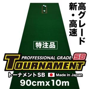 パターマット工房 90cm×10m TOURNAMENT-SB(トーナメントSB) 高速 高グレード  距離感マスターカップ付き 日本製 パット 練習|progolf