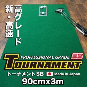 パターマット工房 90cm×3m TOURNAMENT-SB(トーナメントSB) 高速 高グレード  距離感マスターカップ付き 日本製 パット 練習|progolf