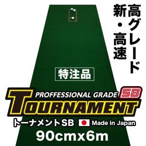 パターマット工房 90cm×6m TOURNAMENT-SB(トーナメントSB) 高速 高グレード  距離感マスターカップ付き 日本製 パット 練習|progolf