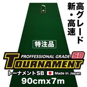 パターマット工房 90cm×7m TOURNAMENT-SB(トーナメントSB) 高速 高グレード  距離感マスターカップ付き 日本製 パット 練習|progolf