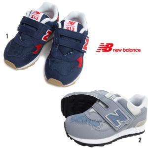 NEW BALANCE ニューバランス FS313 ベビー キッズ ジュニア スニーカー 靴|progres