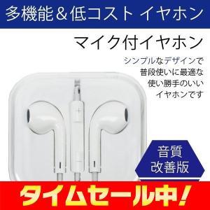 イヤホン 有線 高音質 ステレオ 重低音 スポーツ アイフォン マイク iphone Android...