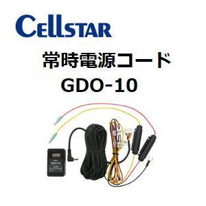 【送料無料】セルスター 常時電源コード GDO-10(ドラレコ用)