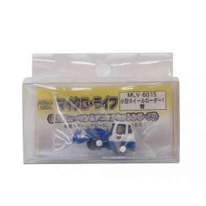 小型ホイールローダー1・青