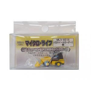 小型ホイールローダー2・黄