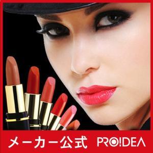 リップ 口紅 落ちにくい プロ使用 無香料 落ちにくいきれい色リップ|proidea
