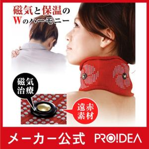 首こり 肩こり 血行促進 冷え症 磁気 むくみ サポーター メディカル・マグネッカーDX (N)|proidea