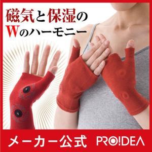 手 手首 疲れ 筋肉 コリ 血行促進 冷え症 磁気 むくみ テニス ゴルフ サポーター マグネッカーDX (N) 手用|proidea