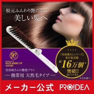 ヘアブラシ 豚毛 サラサラ 頭皮マッサージ 美容師 サロン 美容師さんの艶髪ブラシ携帯用天然毛タイプ|proidea