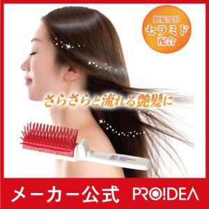 ヘアブラシ サラサラ 頭皮マッサージ 美容師 サロン 美容師さんの艶髪ブラシ|proidea