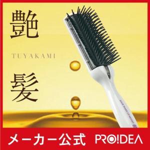 ヘアブラシ サラサラ 頭皮マッサージ 美容師 サロン 美容師さんの艶髪ブラシ静電気除去タイプ|proidea