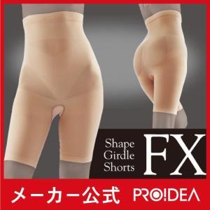 ガードル 太もも 美尻 ヒップアップ 下腹 補正下着 補正 補整 スカート 引き締めシェイプ・ガードルショーツFX|proidea