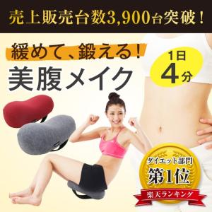 コアビーンズは、ピンポイントで下腹を刺激する腹筋エクササイズ器具です。 1回約2分のコアビーンズのエ...
