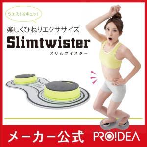 ダイエット 器具 下腹 お腹 くびれ ウエスト 太もも スリムツイスター|proidea