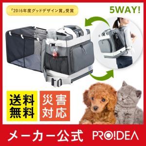 ペットキャリーバッグ 防災  避難 地震 対策 グッズ が入る 小型 犬 猫 リュック型ペットキャリー GRAMP リオニマル|proidea