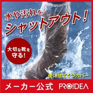 靴カバー 雨用 レインシューズ レインカバー 雨靴 雨よけ 雨具 使い捨てくつカバー ロングタイプ 10足セット(20枚)|proidea
