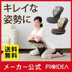 姿勢 椅子 座椅子 腰痛 骨盤矯正 リクライニング グーン 背筋 がGUUUN美姿勢座椅子 クラシック|proidea