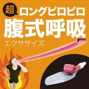 ロングピロピロ 小顔 グッズ ダイエット 器具 リフトアップ 腹式呼吸エクサ プロイデア|proidea