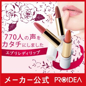 リップ 口紅 落ちにくい プロ使用 770人が選ぶ一番使いたい口紅 エブリレディリップ|proidea