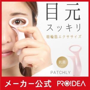 どんよりしたまぶたは老け顔の象徴…さえない目元は普段のケアが大切です。  「パッチリィ」は目元の印象...
