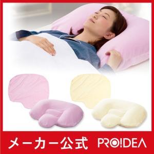 肩こり 首こり 低反発 美筋ふんわり枕専用カバー proidea