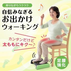 敬老 日 おじいちゃん おばあちゃん プレゼント 簡単 歩く 歩行 鍛える 足 筋肉 ららふる フットウォーク|proidea
