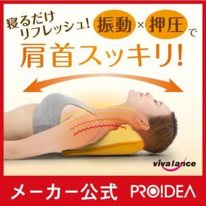 肩こり解消グッズ ストレートネック 首こり マッサージ 美バランス 肩首振動リフレピロー|proidea